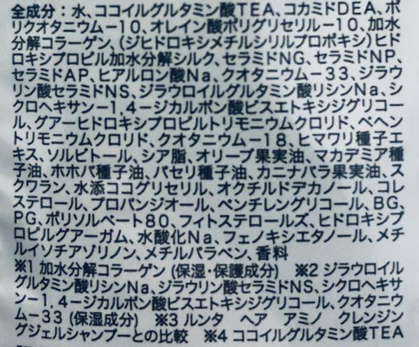 ルンタ シャンプーの成分画像