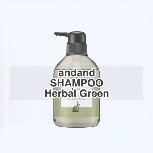 andand(アンドアンド)シャンプー静かに【ハーバルグリーンの香り】解析