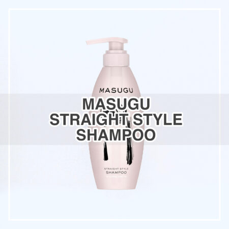 MASUGU,まっすぐ,シャンプー,成分,解析,,評価,口コミ